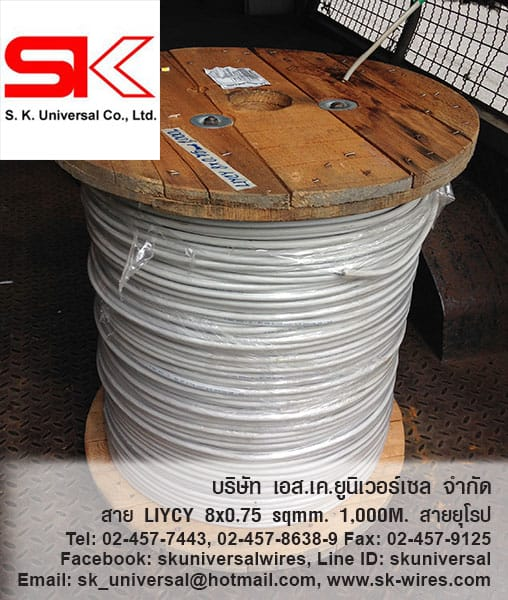 LIYCY 8Cx0.75