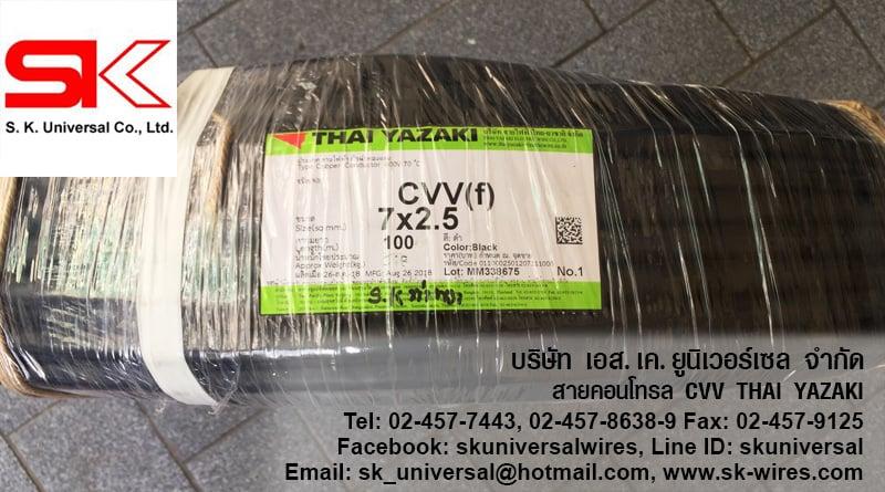 สาย CVV 7x2.5