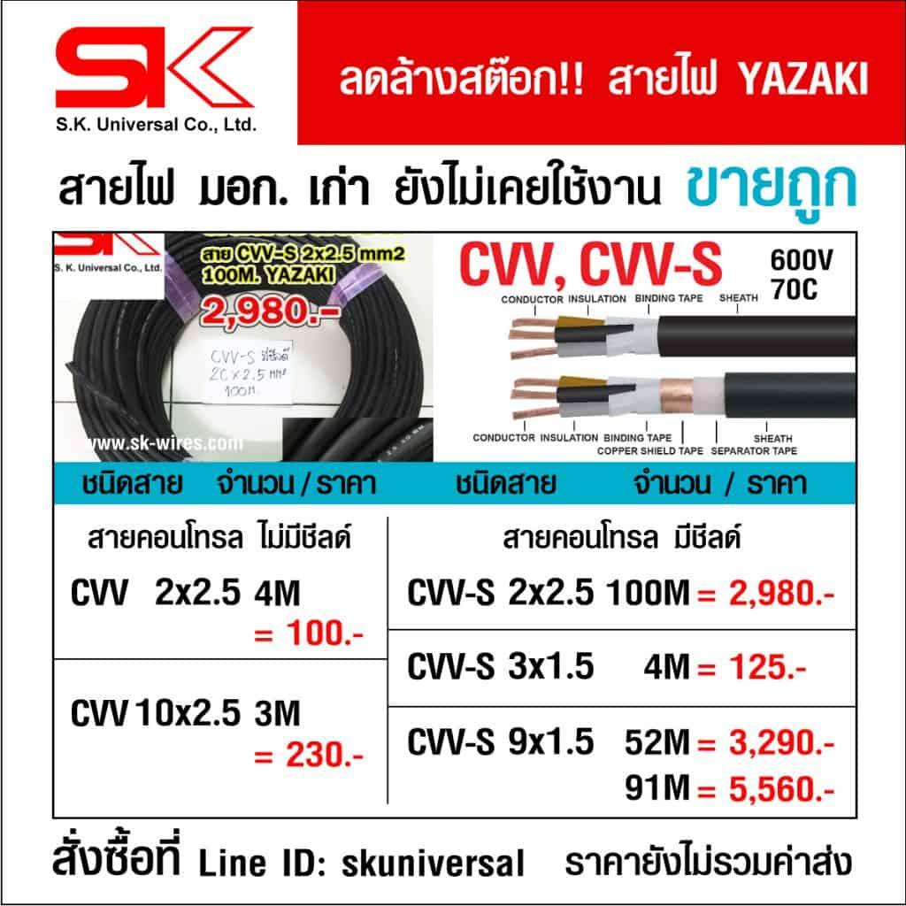 สายไฟ CVV YAZAKI