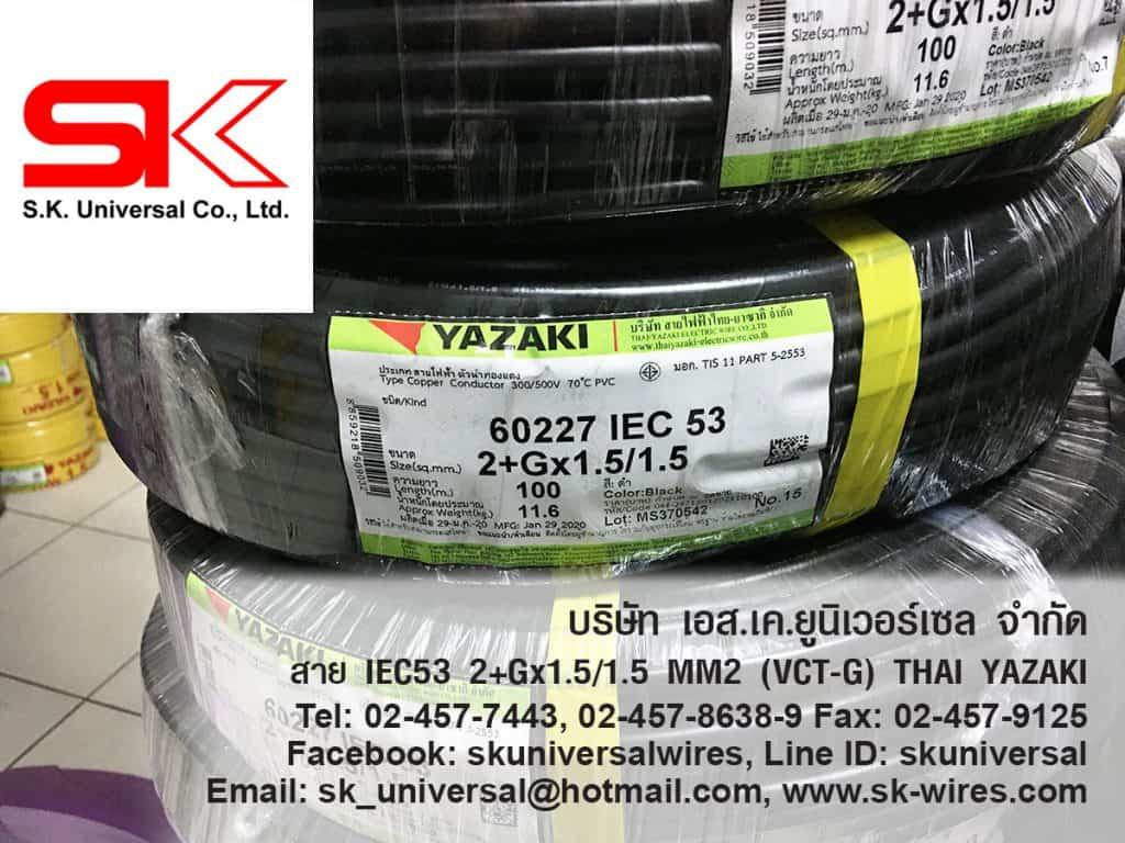 IEC53 2+Gx1.5/1.5 mm2 VCT-G