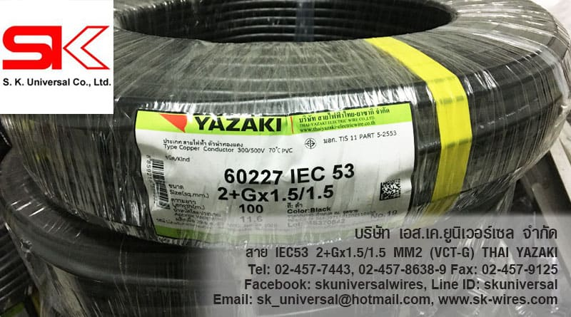 VCT-G IEC53 2+Gx1.5/1.5