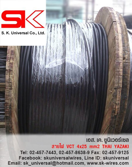 VCT4x25wires016 (1)