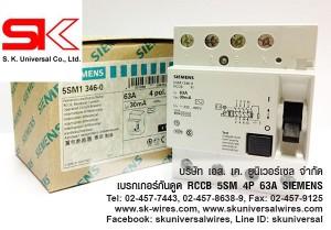 5SM1346RCCB 4P 63A box