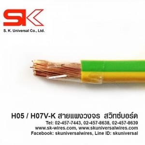 สาย H05V-K H07V-K