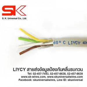 สายชีลด์ LIYCY