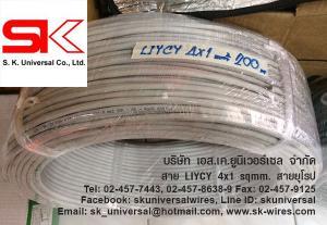 LIYCY 4Cx1